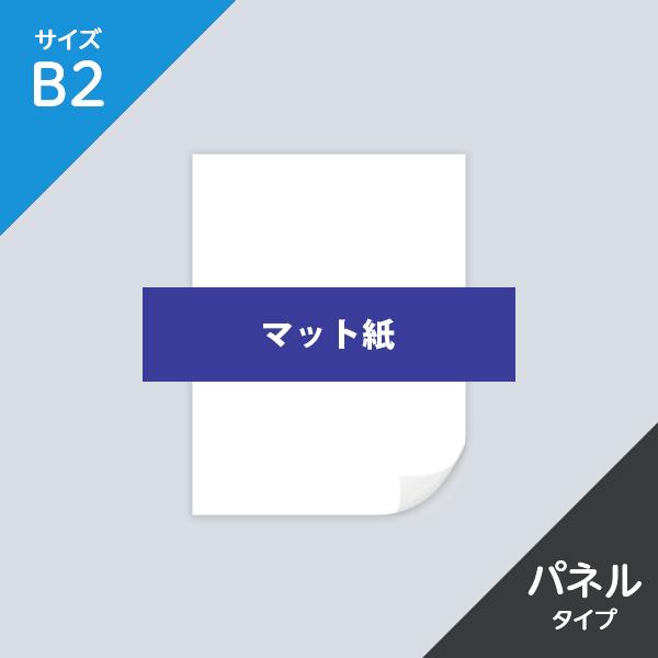 mat-b2-panel