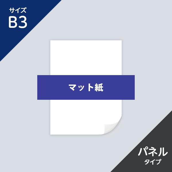 mat-b3-panel