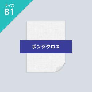 cloth-b1