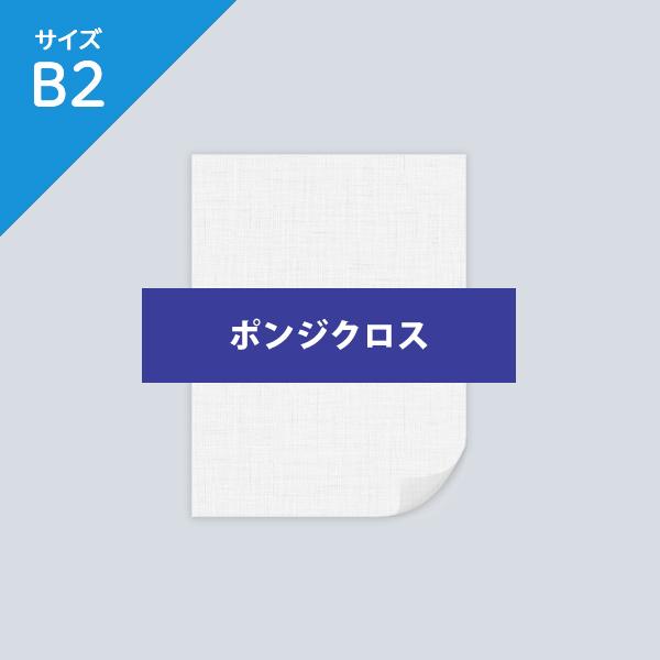 cloth-b2