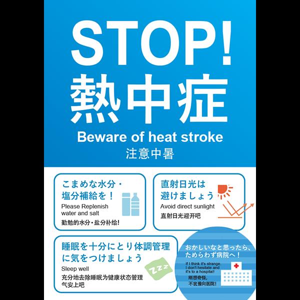 dp-heatstroke