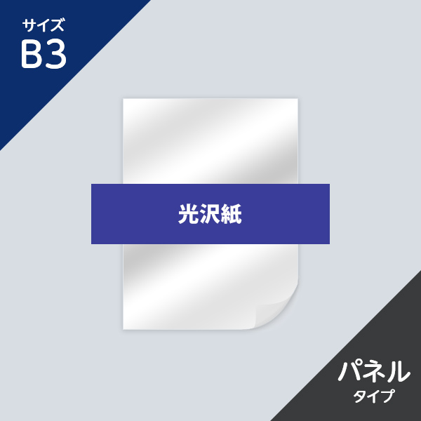 gloss-b3-panel