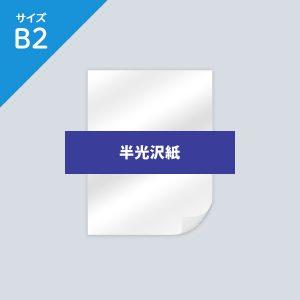 half-gloss-b2