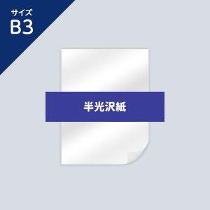 half-gloss-b3