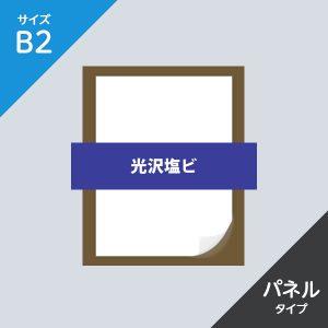 gloss-pvc-b2-panel