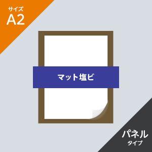 mat-pvc-a2-panel