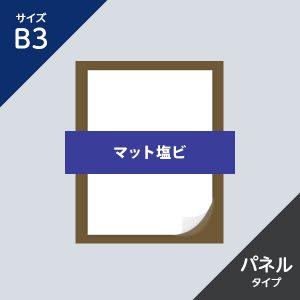 mat-pvc-b3-panel