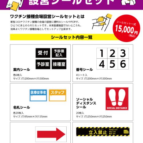 dp-vaccine_sticker